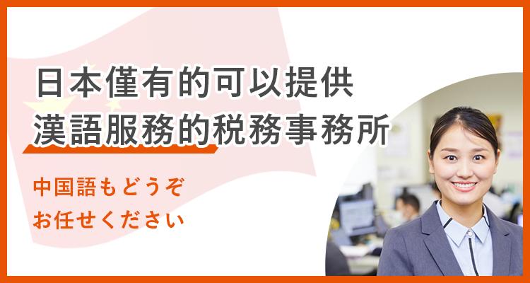 日本僅有的可以提供漢語服務的税務事務所 中国語もどうぞお任せください