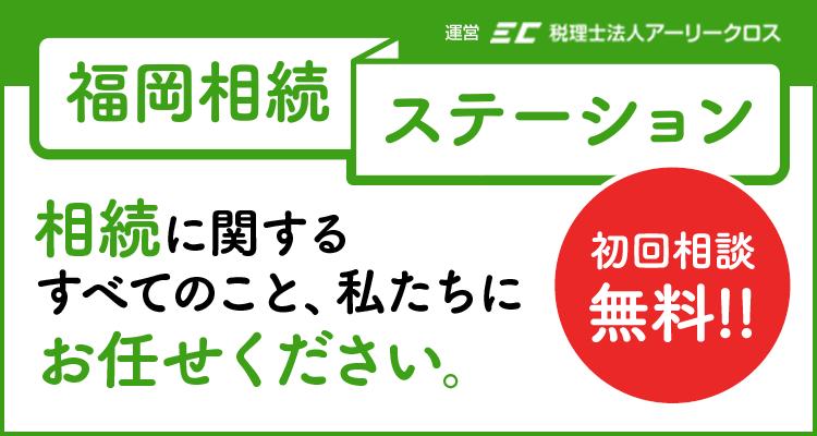 福岡相続ステーション