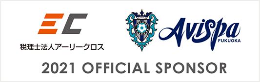 税理士法人アーリークロス・Avispa福岡 2021 OFFICIAL SPONSOR
