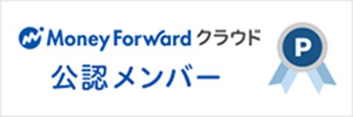 Money Forward クラウド 公認メンバー